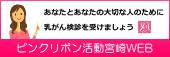 宮崎ピンクリボン活動WEB