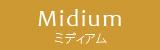 ミディアム
